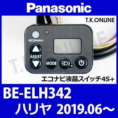 Panasonic BE-ELH342 用 ハンドル手元スイッチ:エコナビ液晶スイッチ4S+