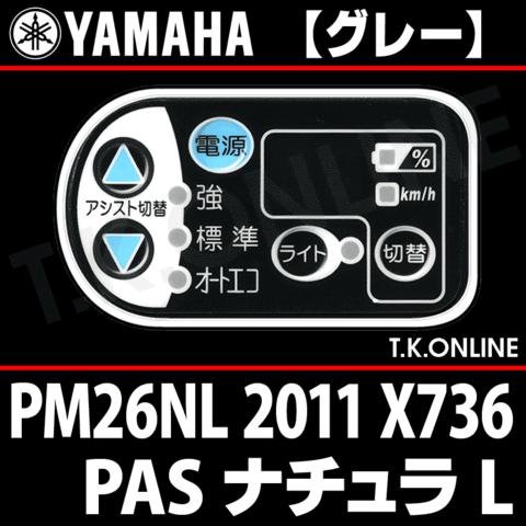 YAMAHA PAS ナチュラ L 2011 PM26NL X736 ハンドル手元スイッチ【グレー】【代替品】