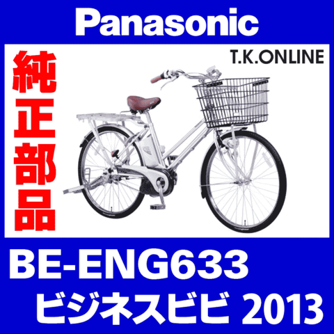 Panasonic ビジネス ビビ (2013) BE-ENG633、BE-ENG433 純正部品・消耗品のご案内