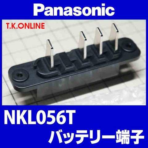 Panasonic バッテリー接続端子 4極 NKL056T【即納】