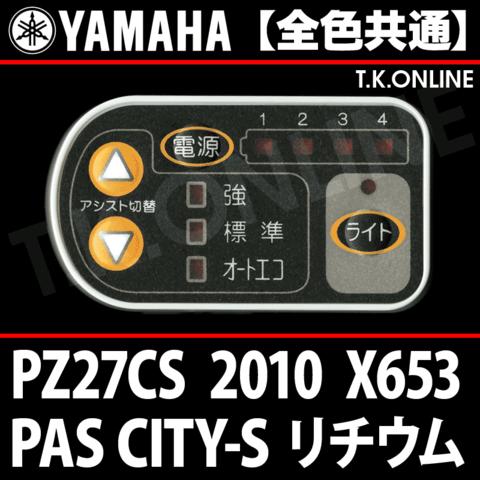 YAMAHA PAS CITY-S リチウム 2010 PZ27CS X653 ハンドル手元スイッチ【全色統一】【代替品】