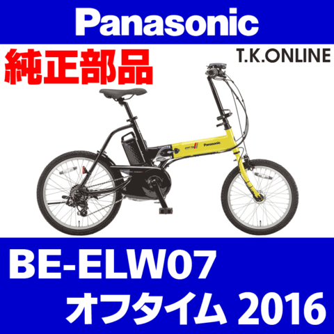 Panasonic BE-ELW07  用 チェーンリング 41T 薄歯【銀:2.1mm厚】+固定スナップリング【チェーン脱落防止プレートなし】【代替品】【即納】