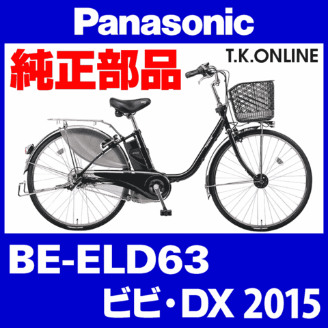 Panasonic BE-ELD63用 後輪スプロケット 22T 厚歯+固定Cリング+防水キャップ【即納】