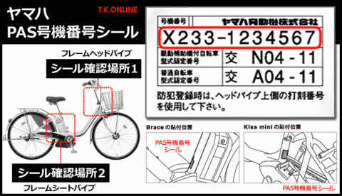 YAMAHA PAS Raffini L 2016 PA26R X0T3【後輪サークル錠+バッテリー錠セット】