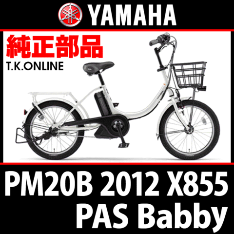 YAMAHA PAS Babby 2012 PM20B X855 マグネットコンプリート
