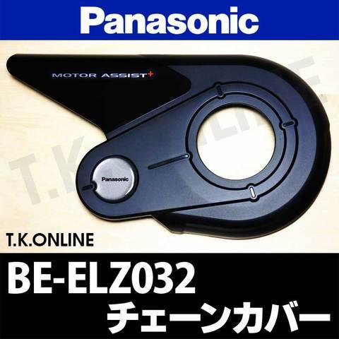 Panasonic BE-ELZ032用 チェーンカバー