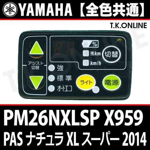 YAMAHA PAS ナチュラ XL スーパー 2014 PM26NXLSP X959 ハンドル手元スイッチ【全色統一】【代替品】