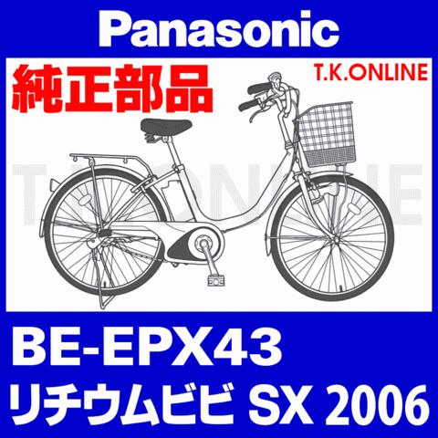 Panasonic BE-EPX43 用 チェーンカバー+ステーセット【代替品】