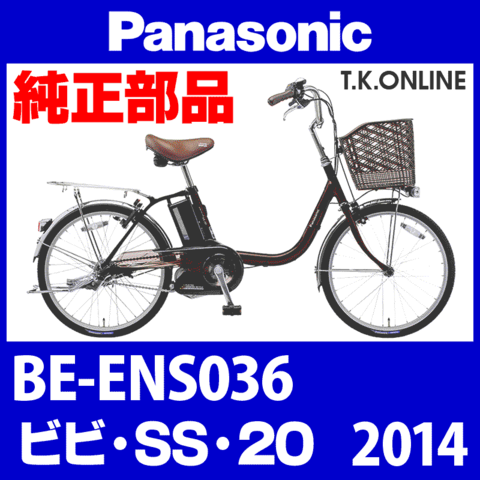 Panasonic BE-ENS036用 チェーンリング 41T 厚歯【2.6mm厚】+固定スナップリングセット【即納】