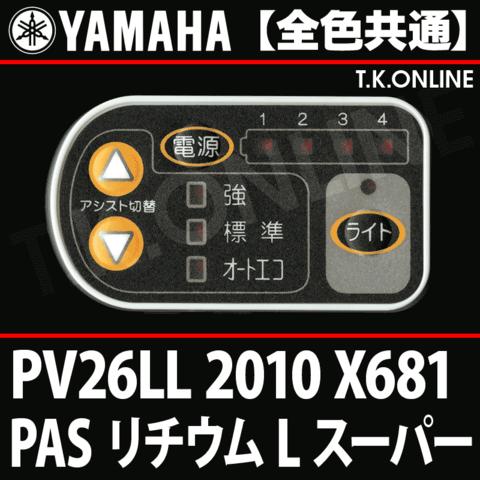 YAMAHA PAS リチウム L スーパー 2010 PV26ZLL X681 ハンドル手元スイッチ 【全色統一】
