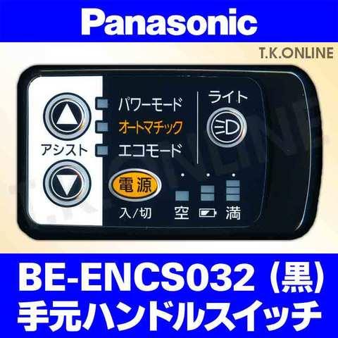 Panasonic BE-ENCS032用 ハンドル手元スイッチ【黒】【即納】白は生産完了