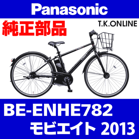 Panasonic BE-ENHE782用 カギセット【後輪サークル錠(黒)+バッテリー錠+ディンプルキー3本】【代替品・防犯性向上】【即納】