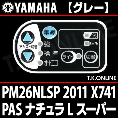 YAMAHA PAS ナチュラ L スーパー 2011 PM26NLSP X741 ハンドル手元スイッチ【グレー】【代替品】