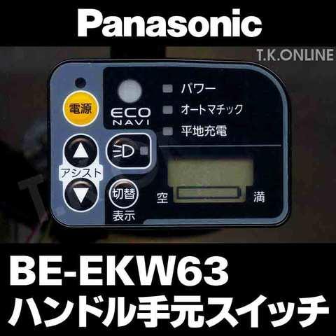 Panasonic BE-EKW63用 ハンドル手元スイッチ