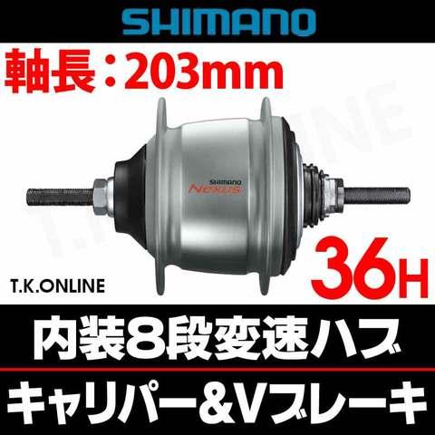 シマノ 内装8速ハブ 36穴 標準型 軸長203mm【銀】Vブレーキ用 NEXUS SG-C6001-8V or SG-C6000-8V【即納】