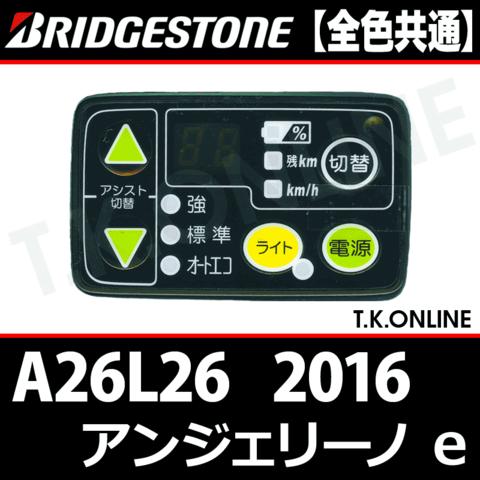 ブリヂストン アンジェリーノ e 2016 A26L26 ハンドル手元スイッチ
