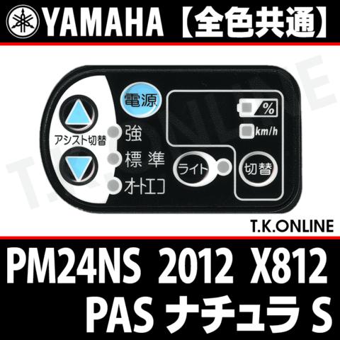 YAMAHA PAS ナチュラ S 2012 PM24NS X812 ハンドル手元スイッチ【全色統一】【送料無料】