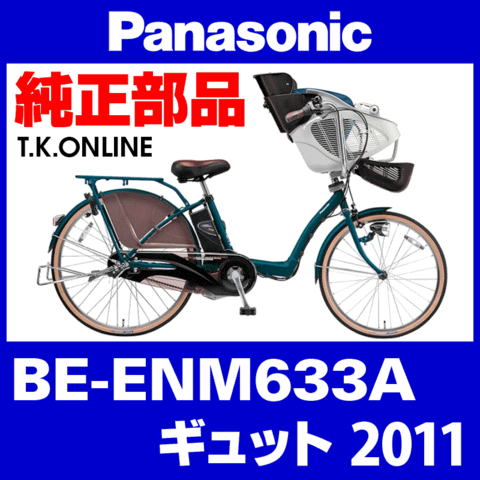 Panasonic BE-ENM633A用 後輪スプロケット 厚歯+固定Cリング【即納】