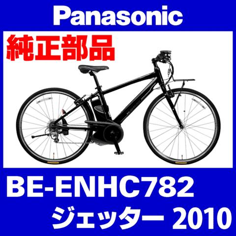 Panasonic BE-ENHC782用 チェーンリング 41T 薄歯【黒】+固定スナップリング【チェーン脱落防止プレート装着済】チェーン134L必須【即納】