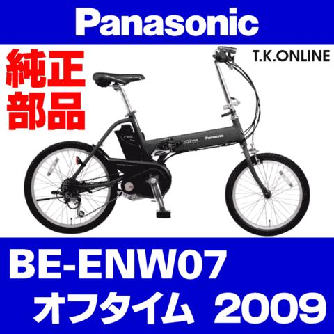 Panasonic BE-ENW07 用 前ブレーキシュー+ステンレス袋ナット+肉厚ワッシャ【ブレーキ鳴き低減型・左右セット】