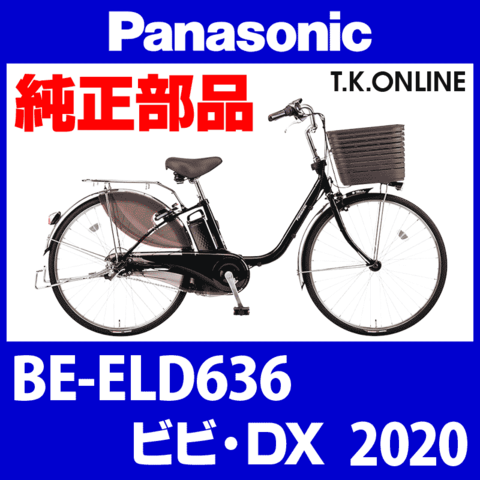 Panasonic BE-ELD636用 後輪スプロケット 22T 厚歯+固定Cリング+防水カバー【即納】