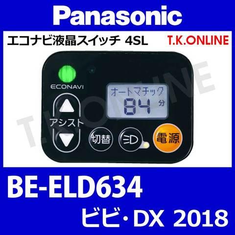 Panasonic BE-ELD634用 ハンドル手元スイッチ【代替品】【送料無料】