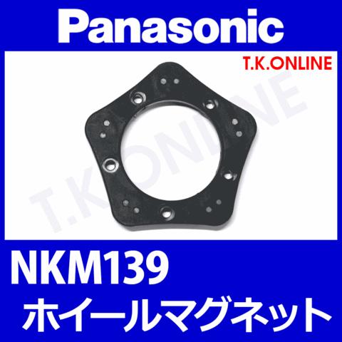 Panasonic 後輪ディスクブレーキ用 ホイールマグネット NKM139