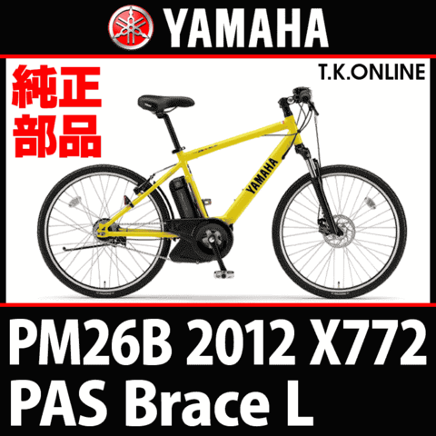YAMAHA PAS Brace L 2012 PM26B X772 リアスプロケット 20T+軸止Cリング