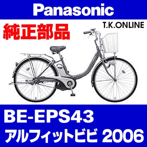 Panasonic BE-EPS43用 駆動系消耗部品セット(チェーンリング+アシストギア+テンションプーリー+チェーン+後輪スプロケット)