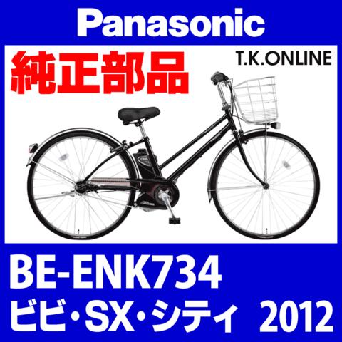 Panasonic BE-ENK734用 チェーンカバー【代替品:黒+黒スモーク:ポリカーボネート:ステー付属】