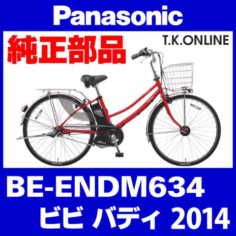 Panasonic ビビ バディ (2014) BE-ENDM634 純正部品・互換部品【調査・見積作成】