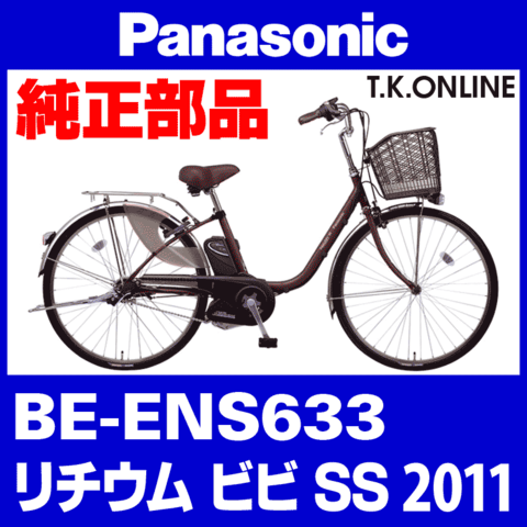Panasonic BE-ENS633 内装3速グリップシフター+ケーブル【黒】【代替品】