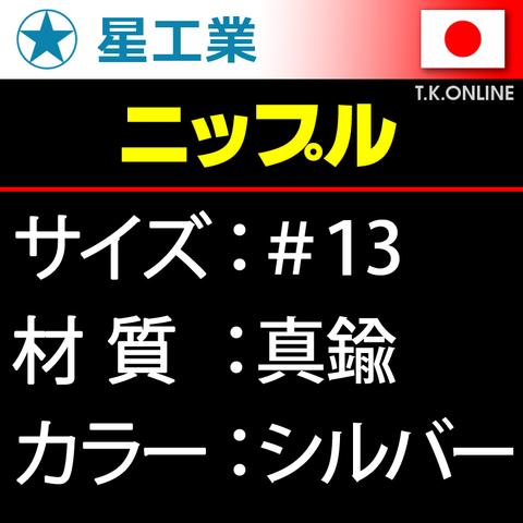 #13 真鍮ニップル【標準サイズ】星工業 40本