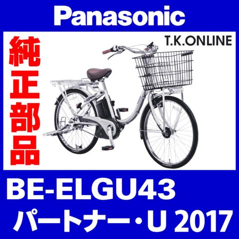 Panasonic パートナー U DX (2017) BE-ELGU43 純正部品・消耗品のご案内