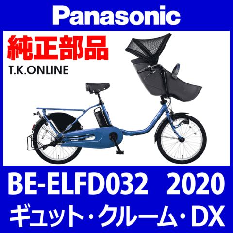 Panasonic BE-ELFD032 用 スタピタ2ケーブルセット(スタンドとハンドルロックを連動)