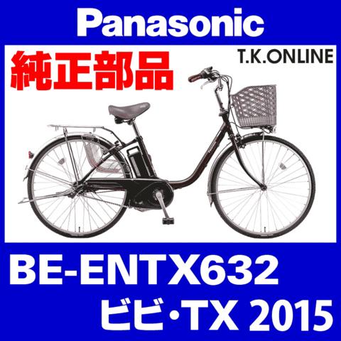 Panasonic BE-ENTX632用 アシストギア 9T+軸止クリップ