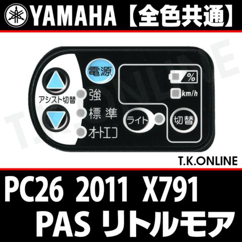 YAMAHA PAS リトルモア 2011 PC26 X791 ハンドル手元スイッチ 【全色統一】