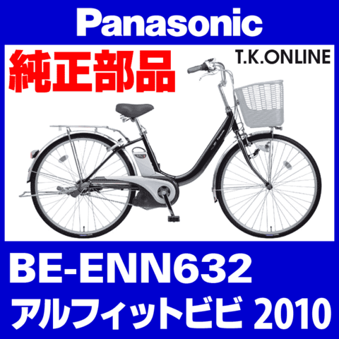 Panasonic BE-ENN632用 テンションプーリーセット【代替品・バネ形状変更】【即納】