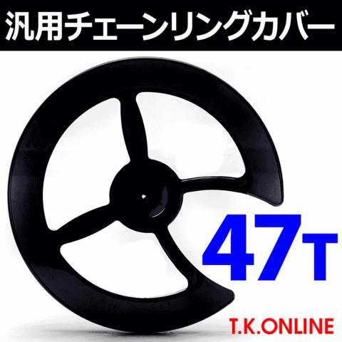 汎用チェーンリングカバー【47T】クランクボルト穴に装着【ブラック】上級者専用・返品不可