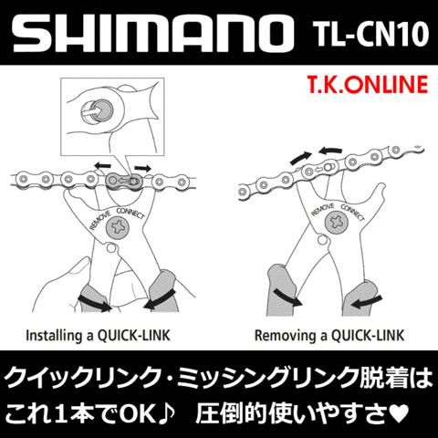 シマノ(SHIMANO) TL-CN10 クイックリンクツール Y13022000