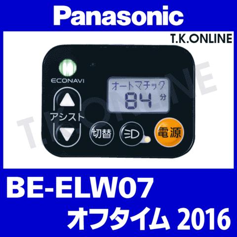 Panasonic BE-ELW07用 ハンドル手元スイッチ