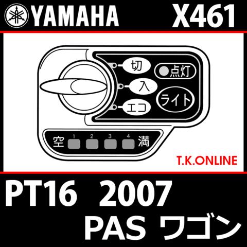 YAMAHA PAS ワゴン 2007 PT16 X461 ハンドル手元スイッチ