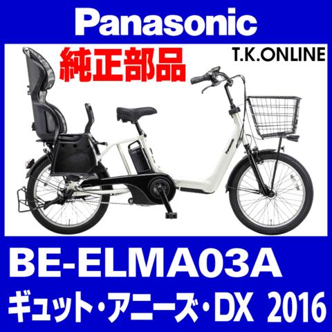 Panasonic BE-ELMA03A用 スタピタ2ケーブルセット(スタンドとハンドルロックを連動)