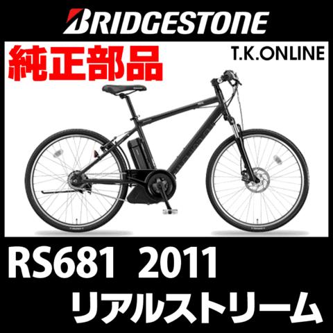 ブリヂストン リアルストリーム (2011) RS681 純正部品・互換部品【調査・見積作成】