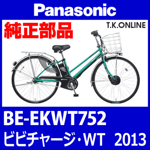 Panasonic ビビチャージ・WT (2012.11) BE-EKWT752 純正部品・互換部品【調査・見積作成】