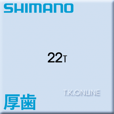 内装変速機用スプロケット厚歯 22T 皿型 ブラック シマノ+固定Cリングセット【即納】