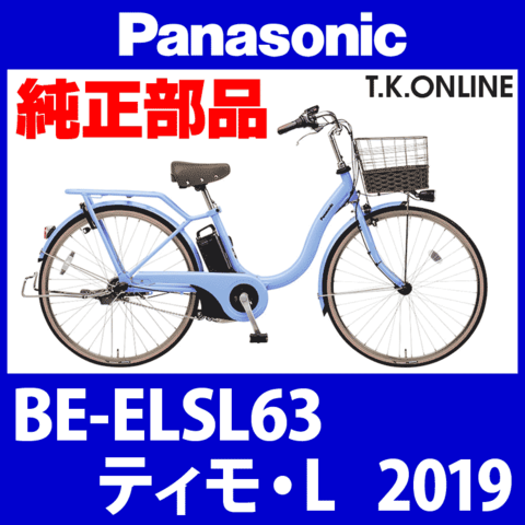 Panasonic BE-ELSL63用 テンションプーリーセット【即納】