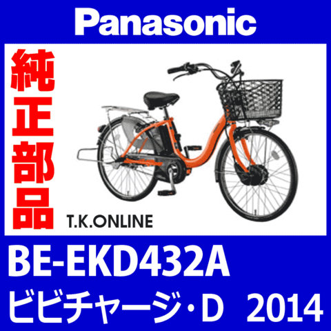 Panasonic ビビチャージ・D (2014.06) BE-EKD432A 純正部品・互換部品【調査・見積作成】