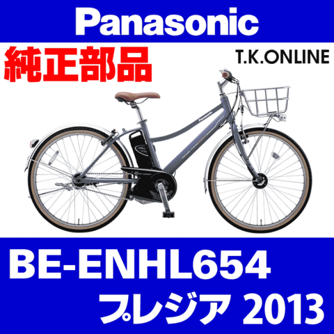 Panasonic BE-ENHL654用 チェーンリング 41T 厚歯【2.6mm ← 3.0mm厚】+固定スナップリングセット【代替品】
