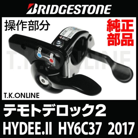 ブリヂストン HYDEE.II 2017 HY6C37、HL6C37 テモトデロック2(レバー部分のみ)黒